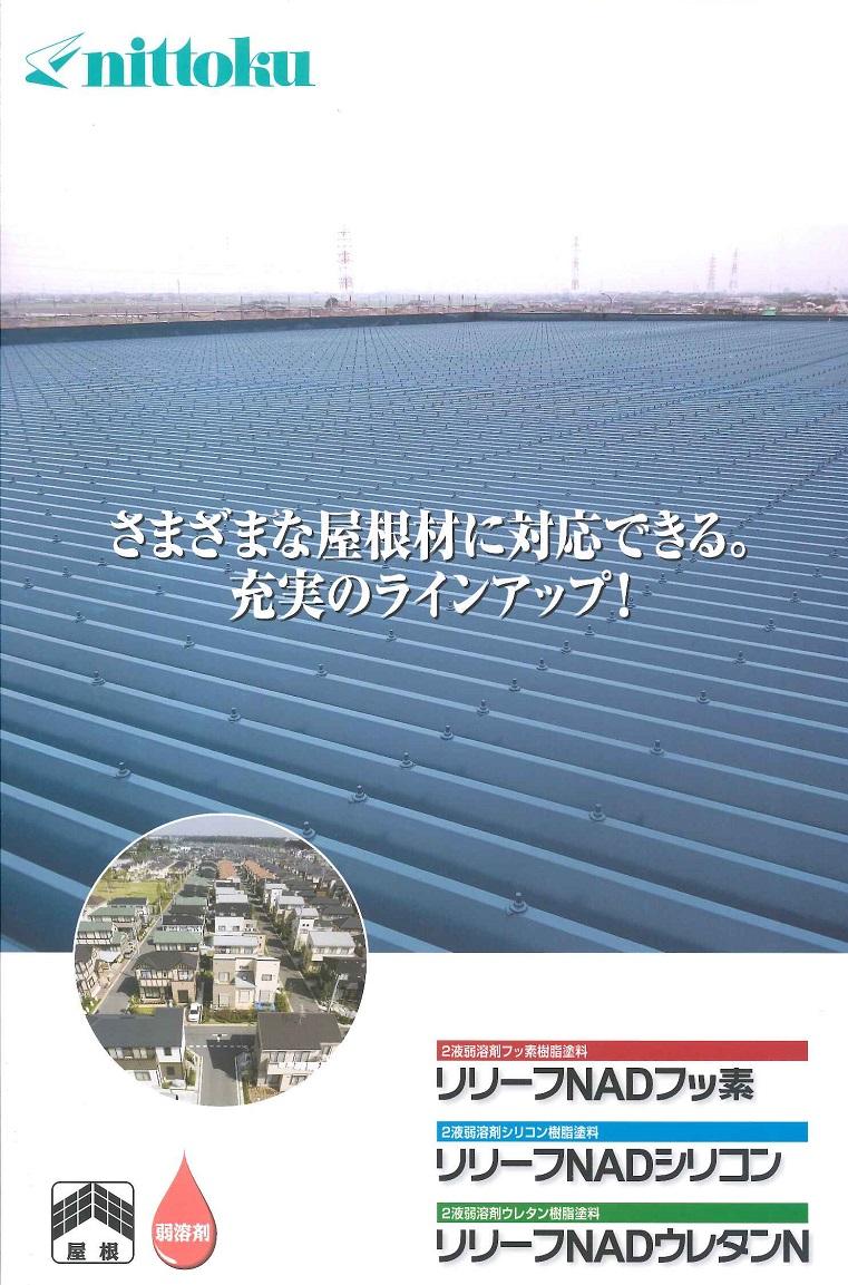 【送料無料】日本特殊塗料リリーフNADフッソ標準色 16kgセット業務用/高耐候/屋根用