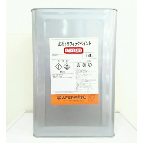 【送料無料】太洋塗料水系トラフィックペイント白 14L