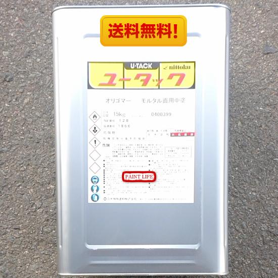 【送料無料】日本特殊塗料ユータックオリゴマーモルタル面用中塗 15kg