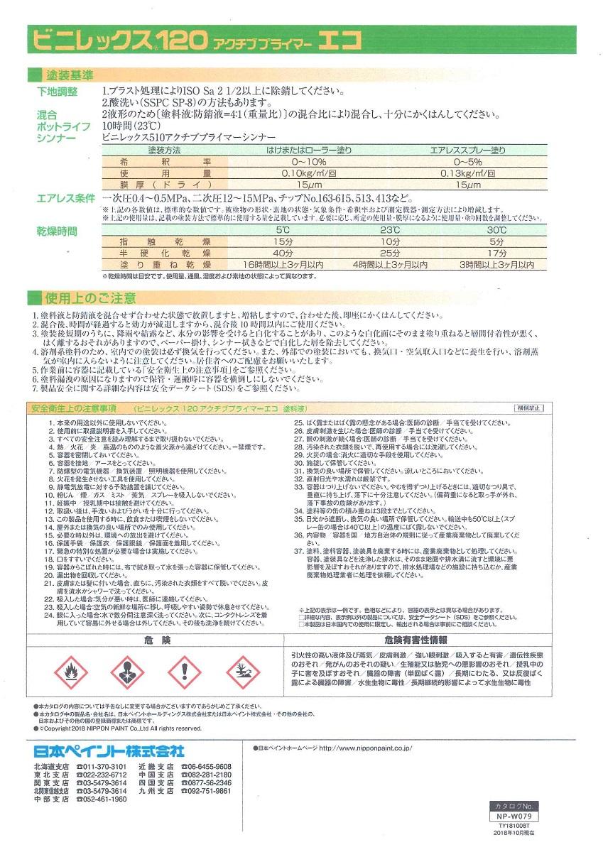 日本ペイントビニレックス510アクチブプライマーシンナー16L