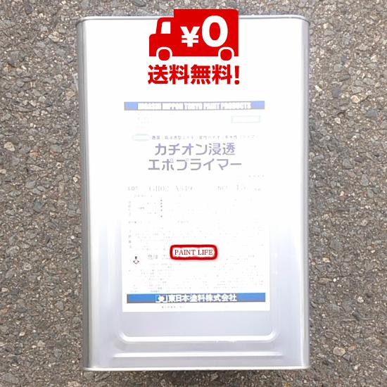 【送料無料】東日本塗料カチオン浸透エポプライマー 15kg