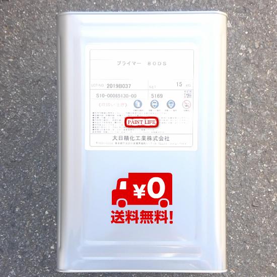 【送料無料】大日精化プライマー80DS 15kg
