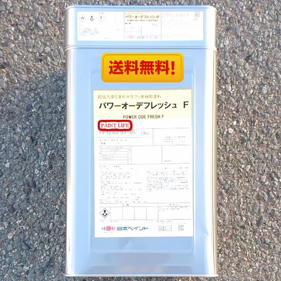 【送料無料】日本ペイントパワーオーデフレッシュF艶有り ND色 15kgセット