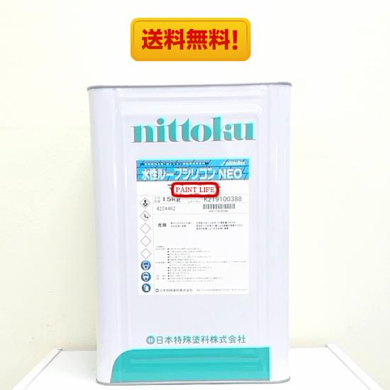 【送料無料】日本特殊塗料水性ルーフシリコンNEO割高色 15kg