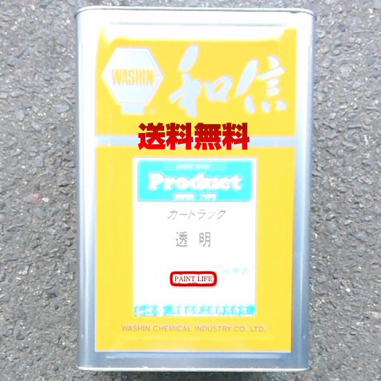 【送料無料】和信化学工業ガードラック透明14kg