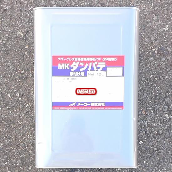 【送料無料】メーコーMKダンパテ 厚付け用白 12L