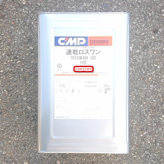 中国塗料速乾ロスワンHB標準色 20kg