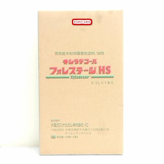 【送料無料】大阪ガスケミカルキシラデコールフォレステージHS標準色 3.5L