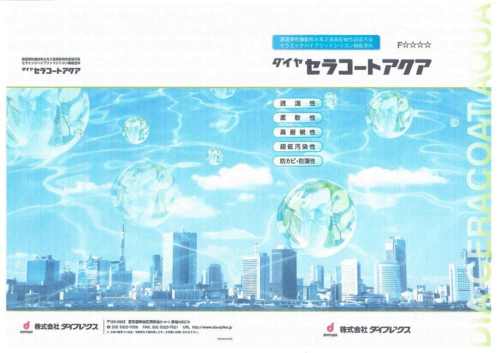 【送料無料】ダイフレックスセラコートアクア標準色 15kgセット