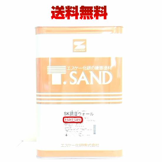 【送料無料】エスケー化研SK調湿ウォール標準色 20kg