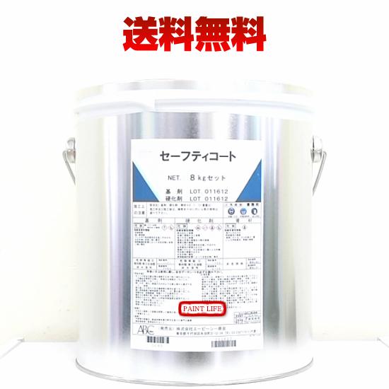 【送料無料】ABC商会セーフティコートグレー 8kg