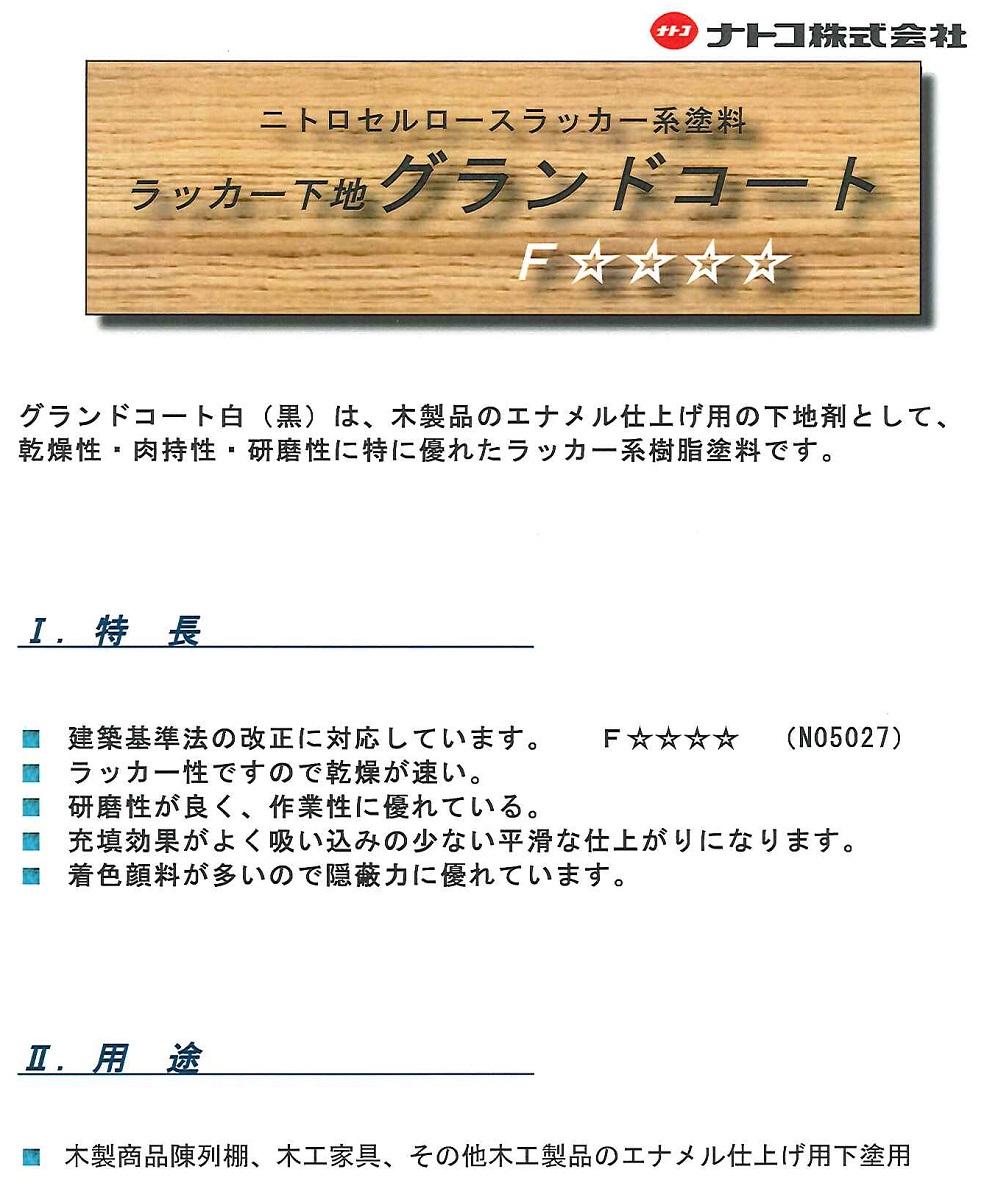 【送料無料】ナトコラッカー下地グランドコート 白 16kg