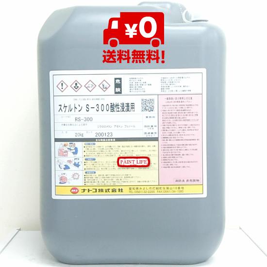 【送料無料】ナトコスケルトン S-300酸性浸漬用 20kg