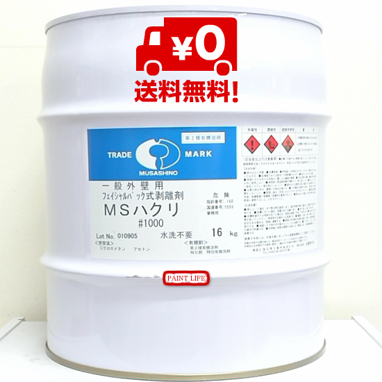 【送料無料】武蔵野化学 MSハクリ#1000(一般外壁用) 16kg業務用/剥離/はくり/ハクリ