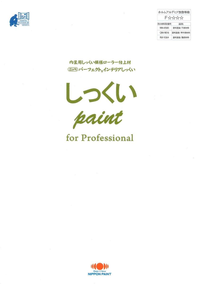 【送料無料】日本ペイントパーフェクトインテリアしっくい白鷲色 15kg