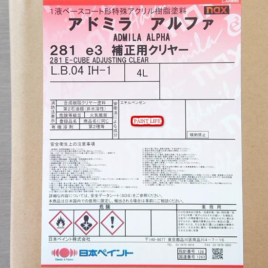 【送料無料】日本ペイントnaxアドミラ アルファ281e3 補正用クリヤー 4L