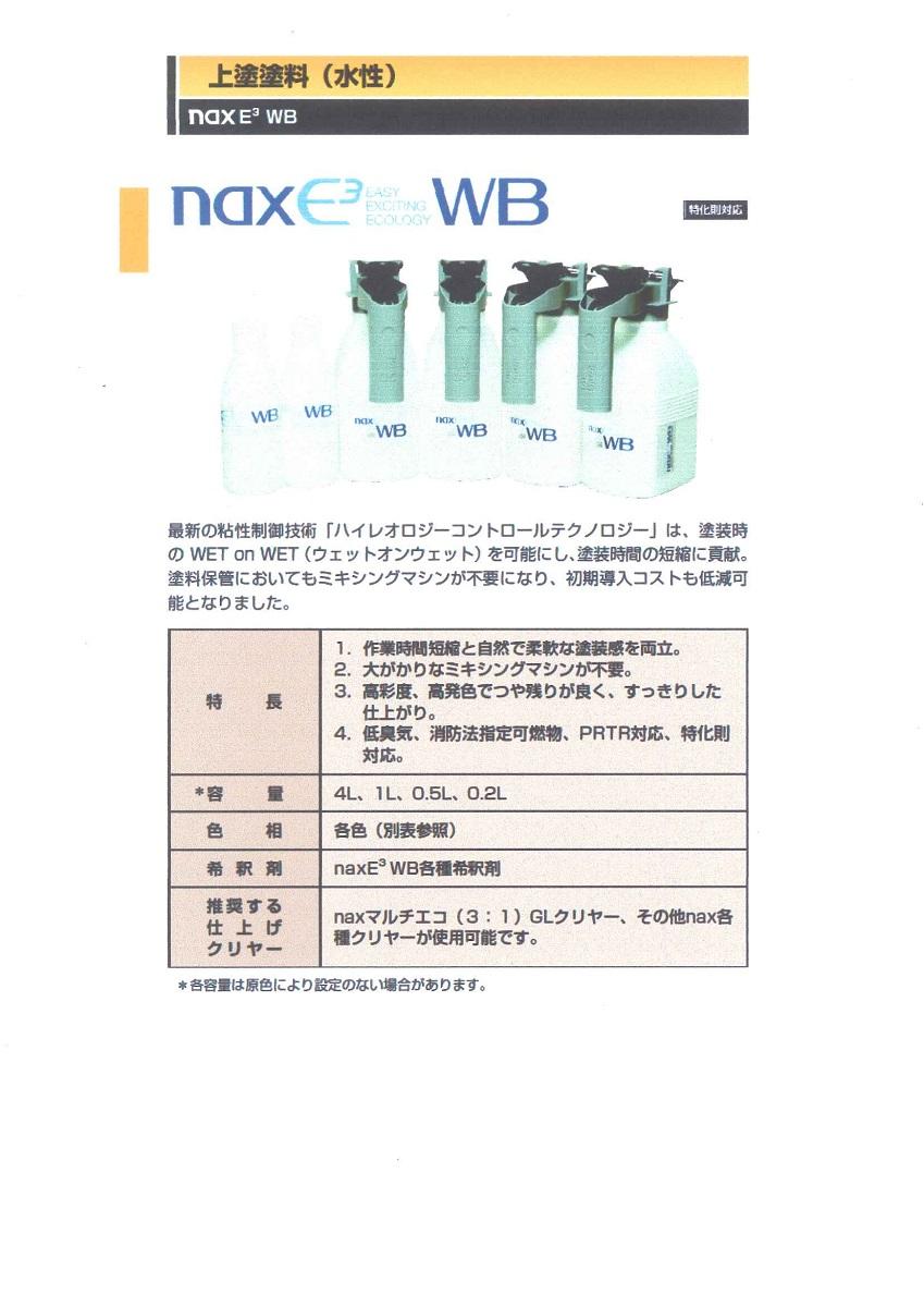 人気特価激安 【送料無料】日本ペイントnax E-CUBE WB632 ナチュラルエロー 1L, 八束郡:8456fd2e --- coursedive.com