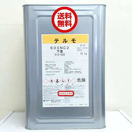 【送料無料】関西ペイントテルモ600NC2 下塗16kg工業用/耐熱/1液