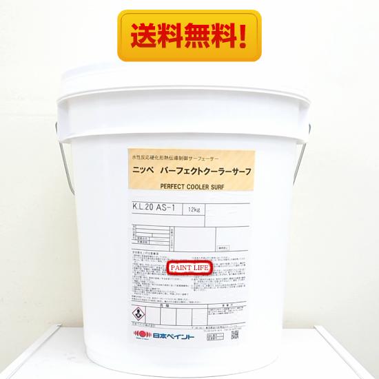 【送料無料】日本ペイントパーフェクトクーラーサーフ 12kg