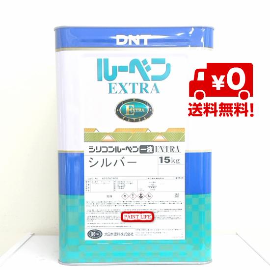【送料無料】大日本塗料シリコンルーベン一液EXTRAシルバー 15kg
