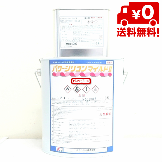 【送料無料】水谷ペイントパワーシリコンマイルド2標準色 3.6kgセット業務用/屋根用/紫外線吸収/塗替