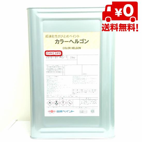 【送料無料】日本ペイントカラーヘルゴン標準色 20kg