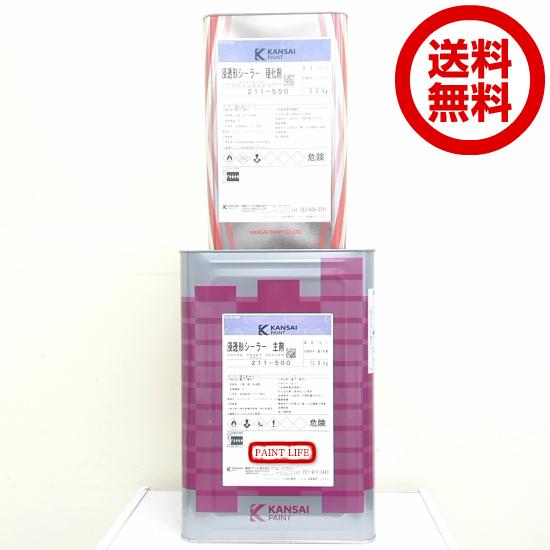 【送料無料】関西ペイント浸透形シーラー16kgセット
