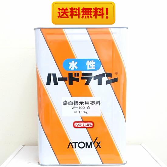 【送料無料】アトミクス水性ハードライン W-100白 16kg水性/業務用/道路・路面/工場/線/マーキング/パーキングライン/路面標示用