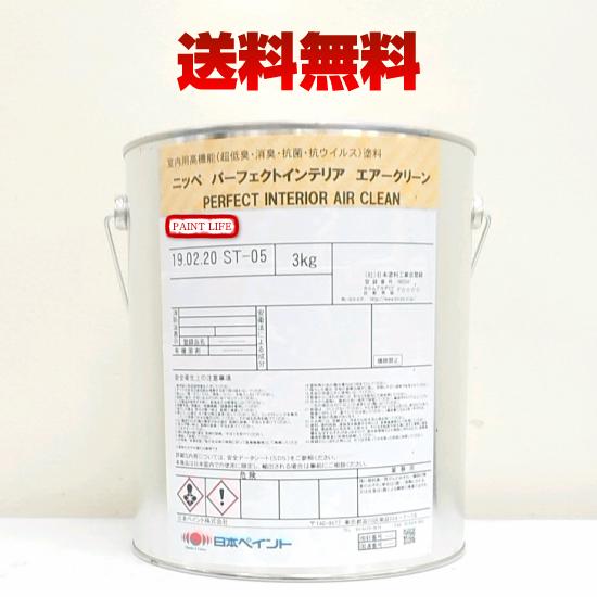 【送料無料】日本ペイントパーフェクトインテリアエアークリーン 艶消し常備色 4kg