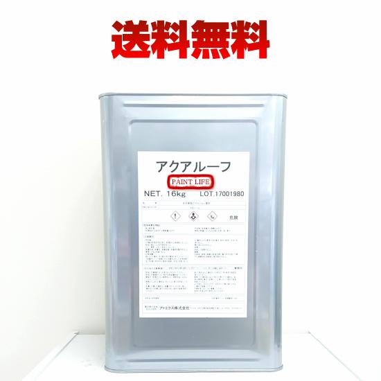 【送料無料】アトミクスアクアルーフ 標準色2 (16kg)