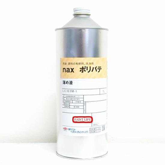日本ペイントnaxポリパテ 激安 激安特価 送料無料 うすめ液 マーケット 1L