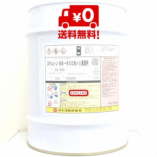 【送料無料】ナトコスケルトン WS-600(水張り浸漬用)20kg