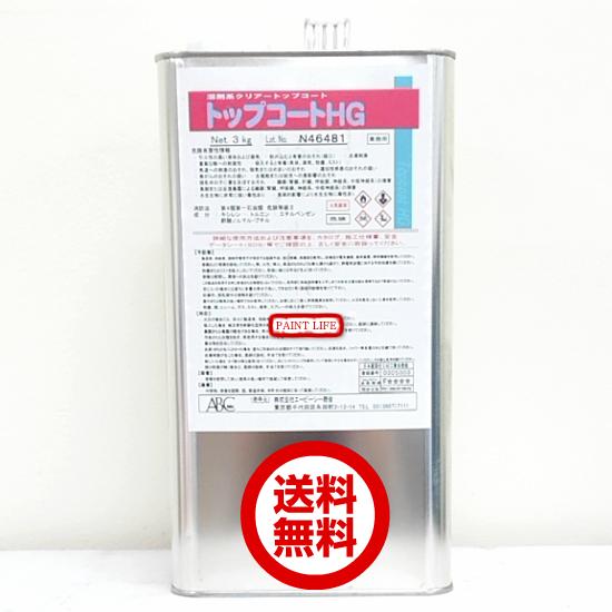 【送料無料】ABC商会トップコートHG 3kg