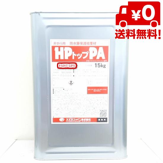 【送料無料】スズカファインHPトップPA標準色 15kg