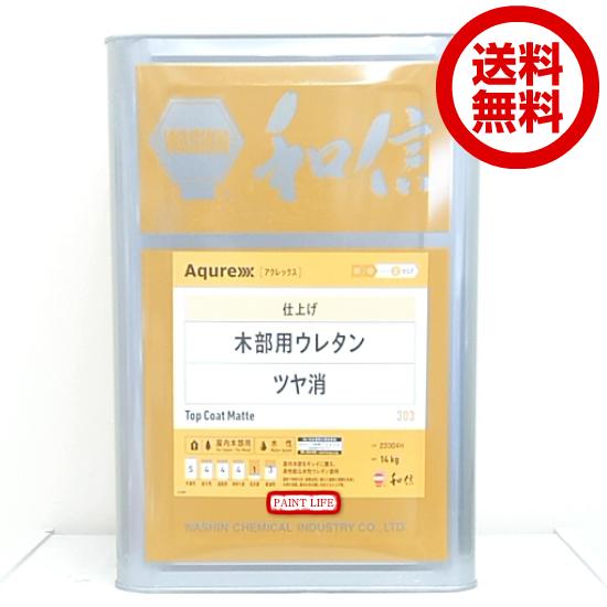 【送料無料】和信化学工業アクレックス木部用ウレタンツヤ消 14kg