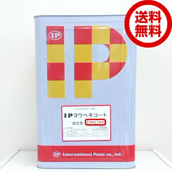 【送料無料】インターナショナルペイントIPヨウヘキコート 標準色 20kg