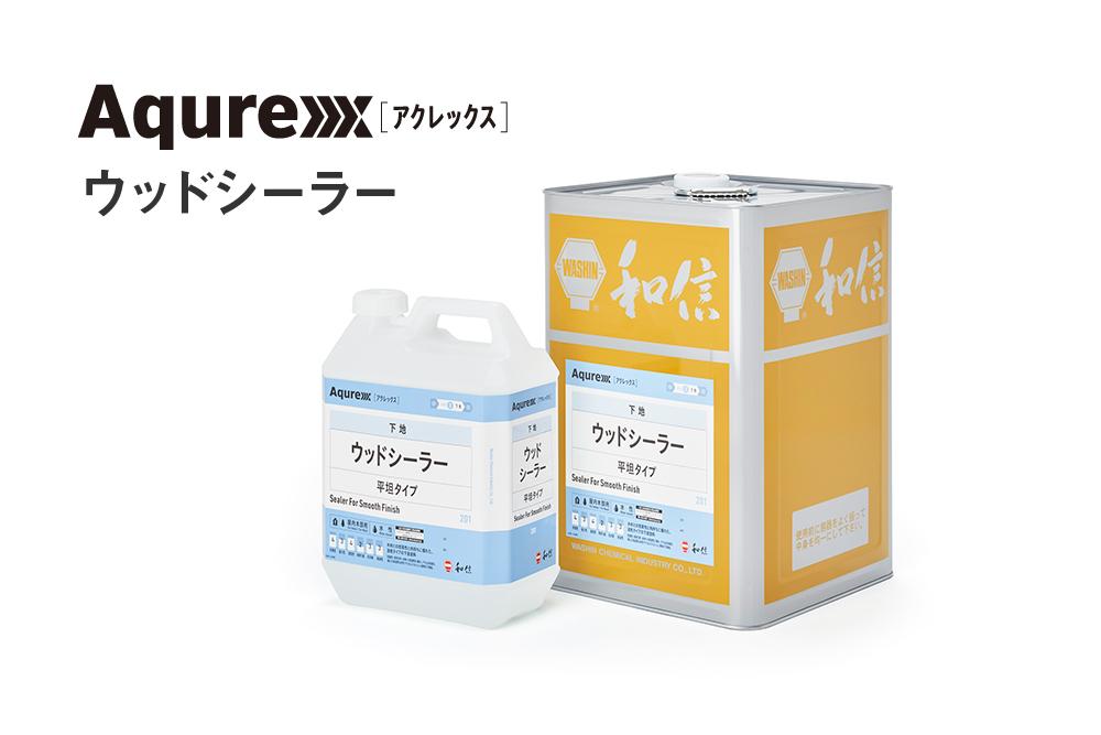 【送料無料】和信化学工業アクレックス ウッドシーラー平坦タイプ 16kg木部下地用/業務用