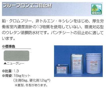 【送料無料】日本特殊塗料プルーフロンエコ目止材(石油缶) ニューグレー 18kgセット業務用/防水