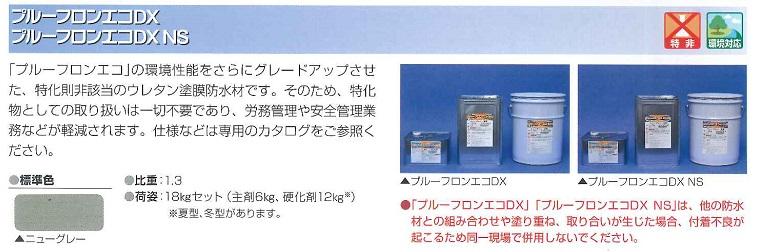 【送料無料】日本特殊塗料プルーフロンエコDXニューグレー(ペール缶)18kgセット