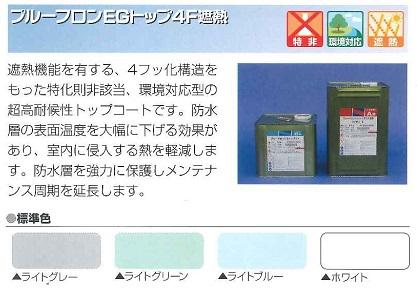 【送料無料】日本特殊塗料プルーフロンEGトップ4F遮熱標準色 15kgセット