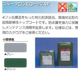 【送料無料】日本特殊塗料プルーフロンEGトップ4F標準色 15kgセット
