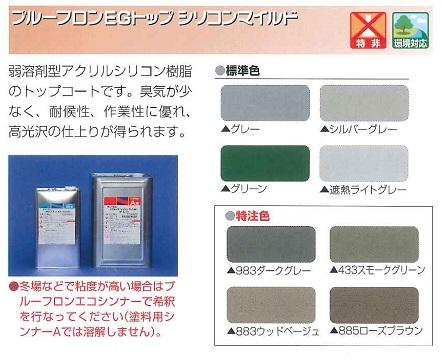【送料無料】日本特殊塗料プルーフロンEGトップシリコンマイルド 特注色16kgセット