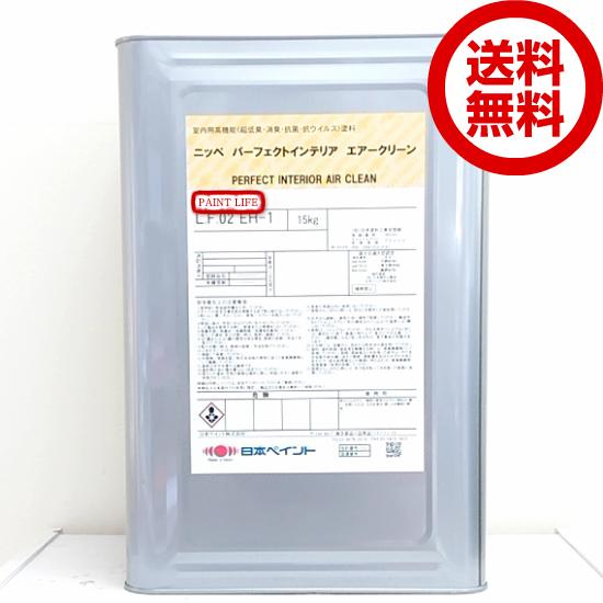 【送料無料】日本ペイントパーフェクトインテリアエアークリーン 艶消し常備色 15kg