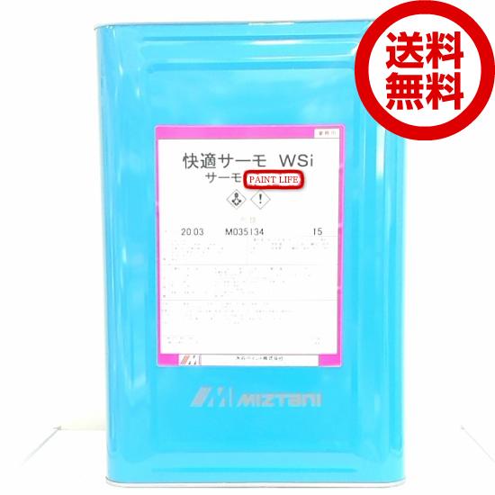 【送料無料】水谷ペイント快適サーモWSi標準色 15kg