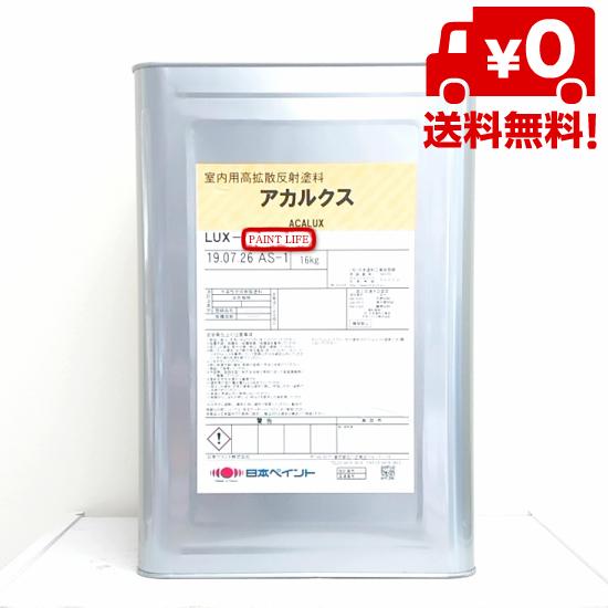 【送料無料】日本ペイントAcalux アカルクス 標準色 16kg