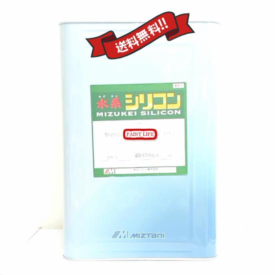 【送料無料】水谷ペイント水系シリコン 標準色 15kg