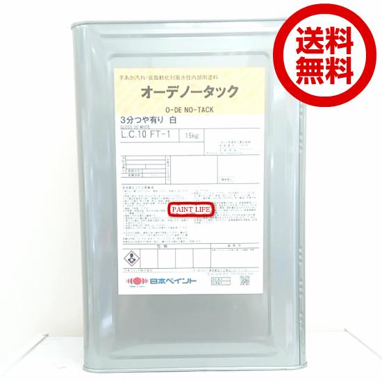 【送料無料】日本ペイントオーデノータック 3分つや 白15kg