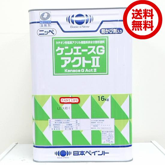 【送料無料】日本ペイントケンエースGアクト2 ブラック 16kg