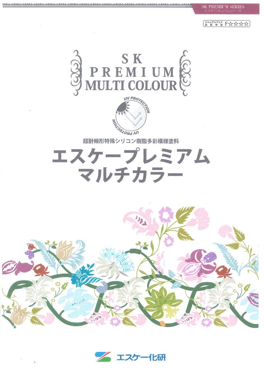【送料無料】エスケー化研プレミアムマルチカラーベース 標準色 16kg