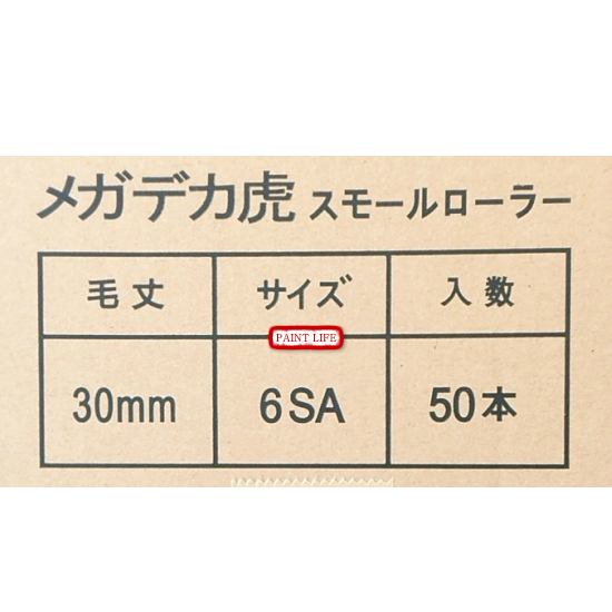 【送料無料】タイホウメガデカ虎スモール6インチ 毛丈30mm1箱(50本)